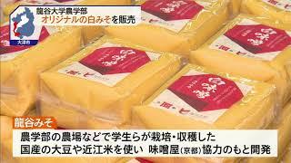 12月12日 びわ湖放送ニュース