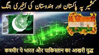 کشمیر پہ پاکستان اور بھارت کی آخری جنگ (غزوہ ہند) جس میں ہندوستان دنیا سے مٹ جائے گا