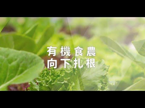 落實有機食農教育