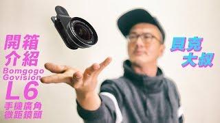 手機廣角開箱、介紹|Bomgogo Govision L6極輕量手機廣角微距鏡頭
