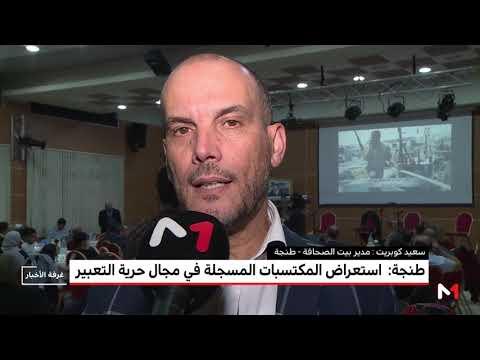 العرب اليوم - شاهد: تحديات الممارسة الإعلامية محور لقاء في بيت الصحافة في طنجة