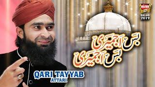 New Khuwaja Munqabat 2019   Qari Tayyab Attari   Bas Ajmeri Bas Ajmeri   Heera Gold