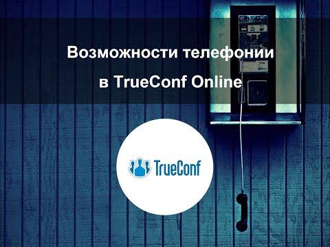 Видеообзор TrueConf Online