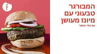 מתכון להמבורגר טבעוני עם מיונז מעושן