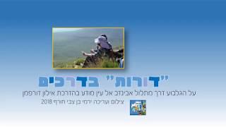 דורות בדרכים סרטו של ירמי בן צבי 2.2018 מטיילים בגלבוע