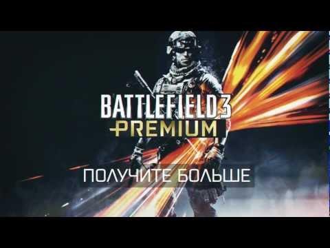 Battlefield 3 Premium Edition (игра + все DLC)