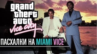 GTA Vice CIty - Пасхалки на Miami Vice (Полиция Майами)