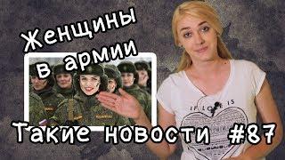 Женщины в армии  Такие новости №87