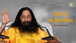 Divya Guru Ka Divya Mission [Divya Jyoti Jagrati Sansthan] | Shri Ashutosh Vachanamrit