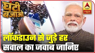 ABP News Answers All Your Questions Over Lock-down In India | Ghanti Bajao (24.03.2020) | ABP News