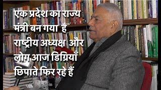 Yashwant Sinha on Amit Shah: एक प्रदेश का राज्य मंत्री बन गया है राष्ट्रीय अध्यक्ष | Vividh