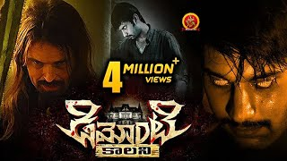 Demonte Colony Full Movie | Latest Horror Telugu Movies | Arulnithi, Ramesh Thilak