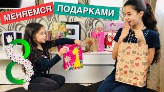 МЕНЯЕМСЯ ПОДАРКАМИ на 8 Марта / РАСПАКОВКА ПОДАРКОВ