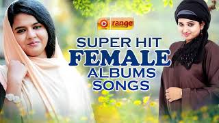 ജനഹൃദയം കീഴടക്കിയ അടിപൊളി  ഗാനങ്ങൾ   Super Hit Female mappila Album Songs   From Orange Media