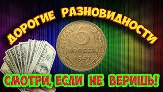 Учимся легко распознавать редкие монеты достоинством 5 копеек 1949 года и их стоимость.