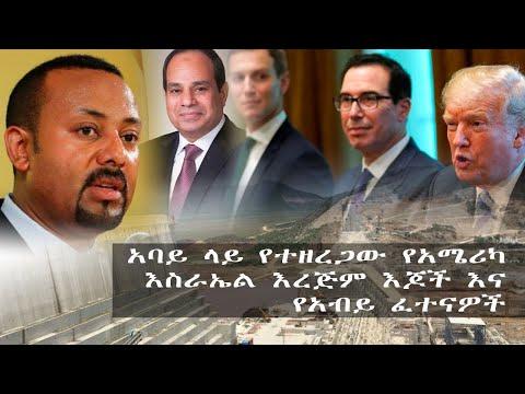 ESAT ዜና ትንታኔ በአባይ ግድብ ላይ የተዘረጋው የአሜሪካ እስራኤል እረጅም እጆች እና የአብይ ፈተናዎች