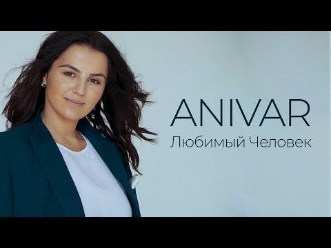 Anivar - Любимый человек
