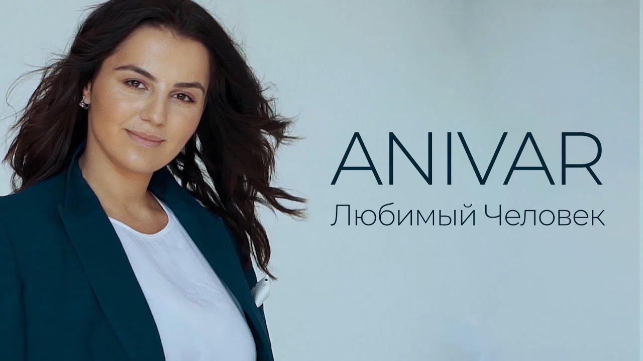 Anivar — Любимый человек