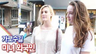 미녀 외국인들과의 가로수길 만남! [oh Hot] - KoonTV
