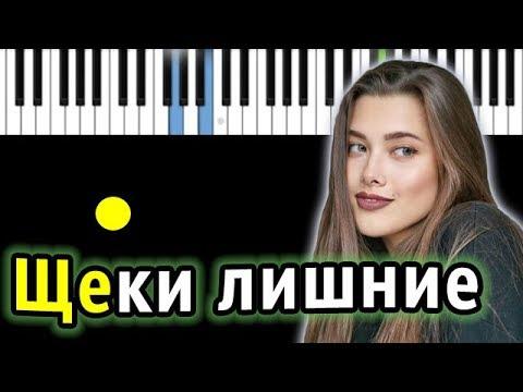 Анет Сай - Щеки лишние | Piano_Tutorial | Разбор | КАРАОКЕ | НОТЫ