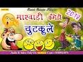 राजस्थानी मारवाड़ी चुटकुले || भाग-2  || Super Hit Rajasthani Comady Chutkule