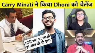 In an exclusive interview with Sports Tak famous gamer and Youtuber Carry Minati aka Ajey Nagar shared a desire to play with MS Dhoni. He also shared the necessity of gaming in today's world.   कृपया इस लिंक पर क्लिक करें और TAK ऐप डाउनलोड करें https://bit.ly/33A6Scr  For Advertising queries, please give us a missed call on +917827000333 Or mail us at mobiletak@aajtak.com  If you want to buy any product related to sports, you can visit our storefront on Amazon.in  Click on the link given below to visit Sports Tak's store front.  https://www.amazon.in/shop/sportstak ---------- About Sports Tak:   स्पोर्ट्स तक (Sports Tak) खेल की दुनिया की हर छोटी-बड़ी खबर आपके लिए लाता है। स्पोर्ट्स You Tube पर आपको मिलेगी हर ब्रेकिंग न्यूज, विश्लेशण और बड़े-बड़े खिलाड़ियों के Exclusive इंटरव्यू। साथ ही सुनील गावस्कर, हरभजन सिंह, मोहम्मद अजहरूद्दीन, मदनलाल, आकाश चोपड़ा और निखिल चोपड़ा जैसे क्रिकेट दिग्गज आपके लिए खेल पर चर्चा करेंगे और आपके सवालों के जवाब भी देंगे। खेल जगत की हर खबर से रूबरू होने के लिए सब्सक्राइब/Subscribe कीजिए स्पोर्ट्स तक (Sports Tak)।    You can follow स्पोर्ट्स तक (Sports Tak) on:   Sports Tak Youtube: https://www.youtube.com/sportstak Sports Tak Facebook: https://www.facebook.com/sportstak/ Sports Tak Twitter: https://twitter.com/sports_tak SportsTak Instagram: https://www.instagram.com/sportstakofficial/   Sports Tak, as the name suggests, is all about sports. You can find all the latest sports news from around the world here. Not just that, we bring to you exclusive interviews, live chats with players - past and present - and also the top journalists from sports journalism. It is an exclusive platform for sports news updates for the fans, not just from the sub-continent but the world over