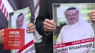 Исчезновение журналиста Джамаля Хашогги: что пишут саудовские СМИ?