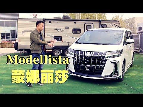 超豪华MPV雷克萨斯LM姊妹车:2019体验丰田Alphard蒙娜丽莎Modellista奢华定制四座版