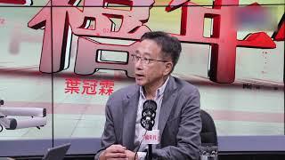 田北俊︰一直強調做第一的林鄭想辭職 自由黨會促張宇人辭行會成員以踢走葉劉與湯家驊的行會資格(1)
