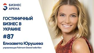 Что ждет гостиничный бизнес в Украине?