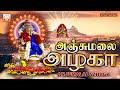 அஞ்சு மலை அழகா | புஷ்பவனம் குப்புசாமி சூப்பர்ஹிட் ஐயப்பன் பாடல் | Anjumalai Azhaga | Ayyappan Songs