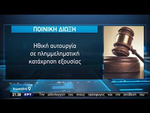 Ολομέλεια Βουλής   Την Τετάρτη η ψηφοφορία για την παραπομπή Παπαγγελόπουλου   18/07/2020   ΕΡΤ