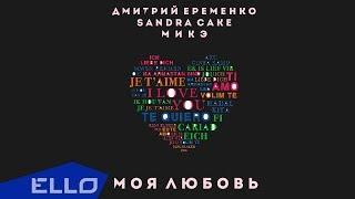 МИКЭ & Дмитрий Еременко - Моя любовь (feat. Sandra Cake) / Премьера песни