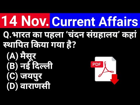 14 November 2020 Current Affairs | Daily Current Affairs in Hindi | Today Current Affairs 2020