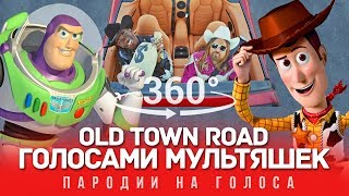 360 VIDEO | OLD TOWN ROAD Голосами МУЛЬТЯШЕК | Lil Nas X ft. Billy Ray Cyrus