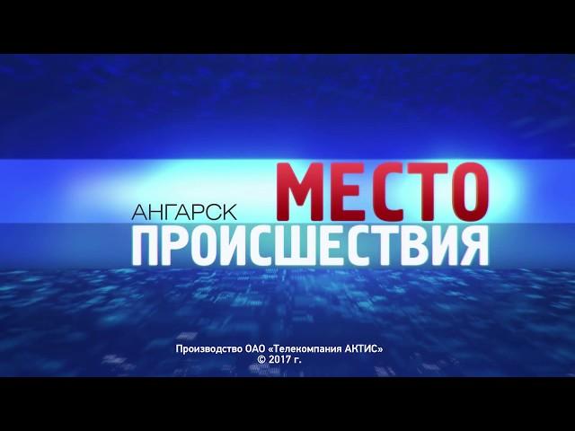 «Место происшествия – Ангарск» за 11–18 сентября 2017