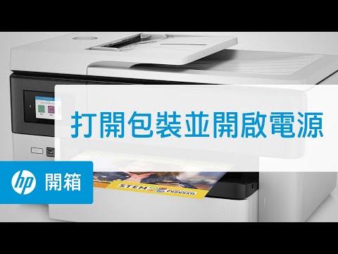 打開 HP OfficeJet Pro 7720 寬尺寸多功能事務機系列的包裝並開啟電源