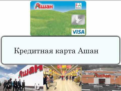 кредитная карта ашан