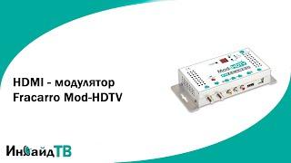 HDMI, A/V Модулятор Fracarro Mod-HDTV.  Аналоговый модулятор