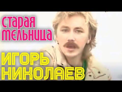 Игорь Николаев - Старая Мельница