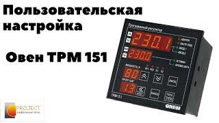 Пользовательская настройка Овен ТРМ 151