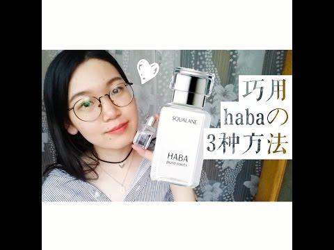 【doris】干皮福音!三种方法巧用haba美容油(全方位呵护)-three ways to use haba pure roots