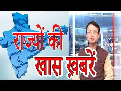 सुबह की ताज़ा ख़बरें | Morning news | Nonstop news | Speed news | News headlines | Mobilenews 24.