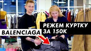 Куртка BALENCIAGA за 150К. Паль или нет? / Луи Вагон ДНК