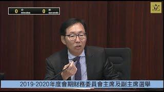 財務委員會會議 (第二部分) (2019/10/11)
