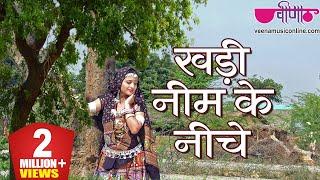 Khadi Neem Ke Niche | Hit Rajasthani Song | Seema Mishra | Veena Music