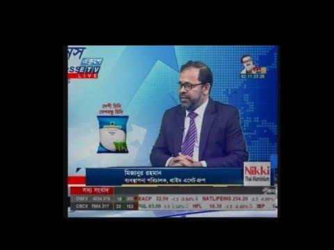 Ekushey business || মিজানুর রহমান || 14 January 2020 || ETV Business