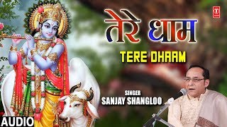gratis download video - तेरे धाम Tere Dhaam I SANJAY SHANGLOO I Krishna Bhajan I New Full Audio Song