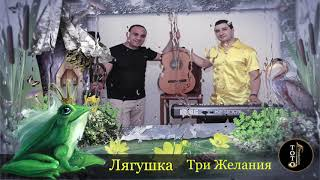 Гагик Григорян-Лягушка Три Желания-Toto Music Production