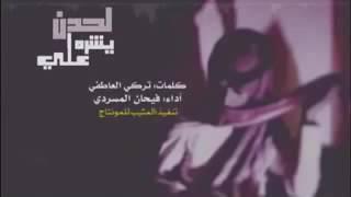 اغاني حصرية شيلة لحدن يشره علي (فاقدن لي محزمن فالقى محزم ظفر ) تحميل MP3